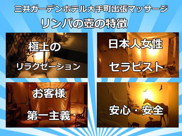 【三井ガーデンホテル大手町】で出張マッサージの特徴