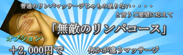 【三井ガーデンホテル大手町】で出張マッサージの無敵のリンパ