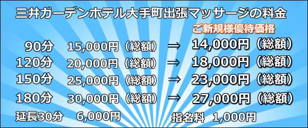 【三井ガーデンホテル大手町】で出張マッサージの料金