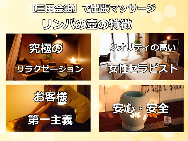 三田会館出張マッサージの特徴