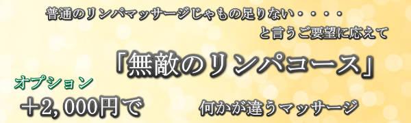 三田会館出張マッサージの無敵のリンパ
