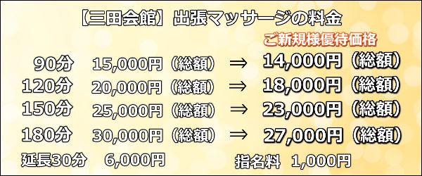 三田会館出張マッサージの料金