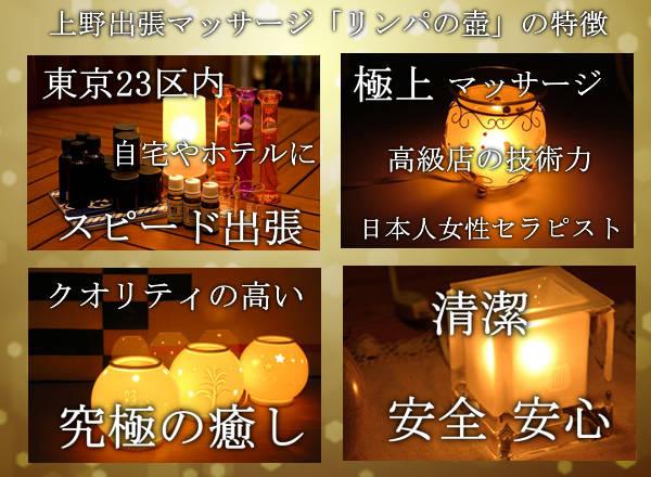 上野出張マッサージの特徴