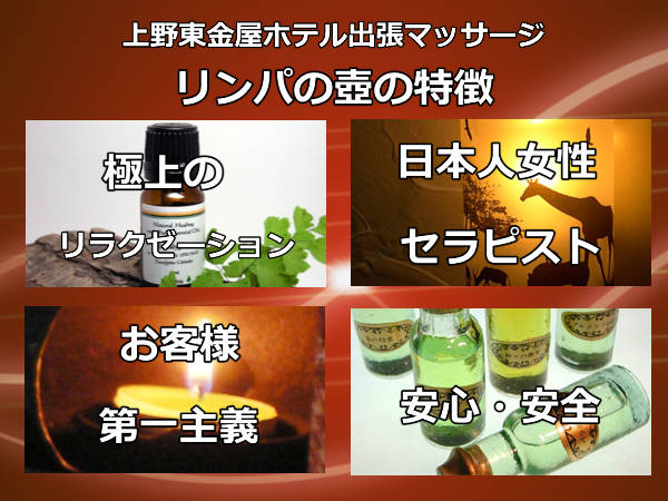 上野東金屋ホテル出張マッサージの特徴