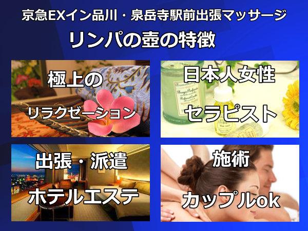 【京急EXイン品川・泉岳寺駅前】で出張マッサージの特徴