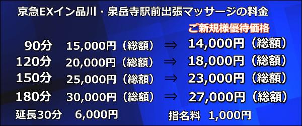 【京急EXイン品川・泉岳寺駅前】で出張マッサージの料金