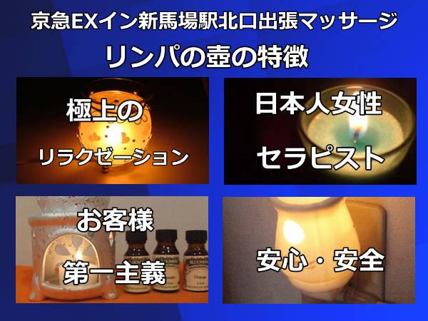 【京急EXイン新馬場駅北口】で出張マッサージの特徴