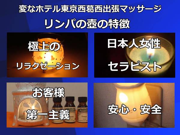 【変なホテル東京西葛西】で出張マッサージの特徴