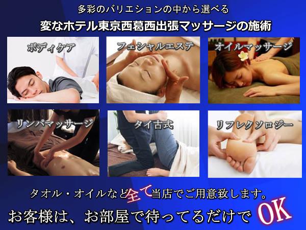 【変なホテル東京西葛西】で出張マッサージの施術