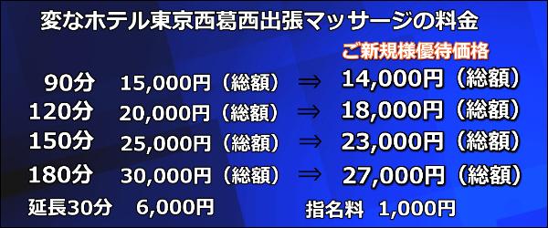 【変なホテル東京西葛西】で出張マッサージの料金