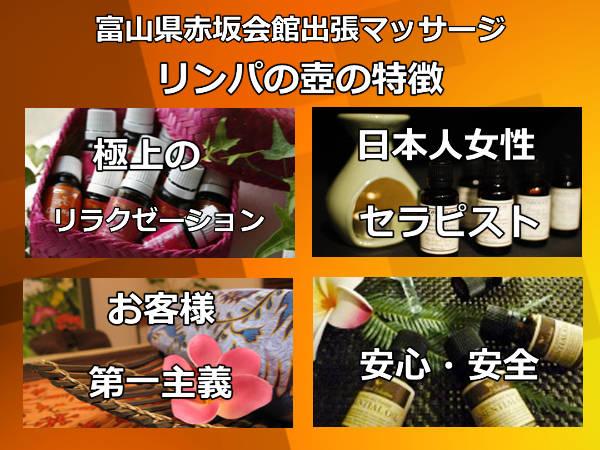 【富山県赤坂会館】で出張マッサージの特徴
