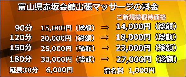 【富山県赤坂会館】で出張マッサージの料金