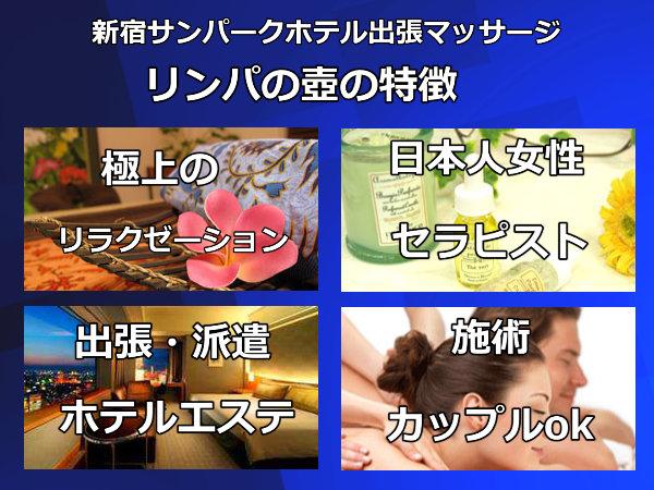 【新宿サンパークホテル】で出張マッサージの特徴