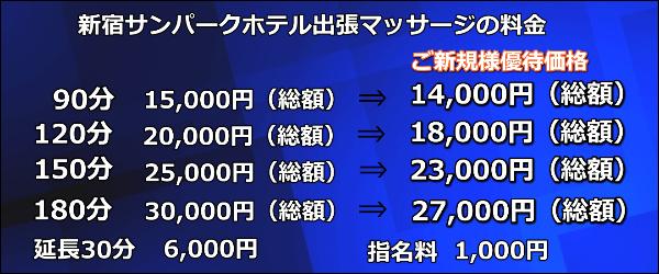【新宿サンパークホテル】で出張マッサージの料金