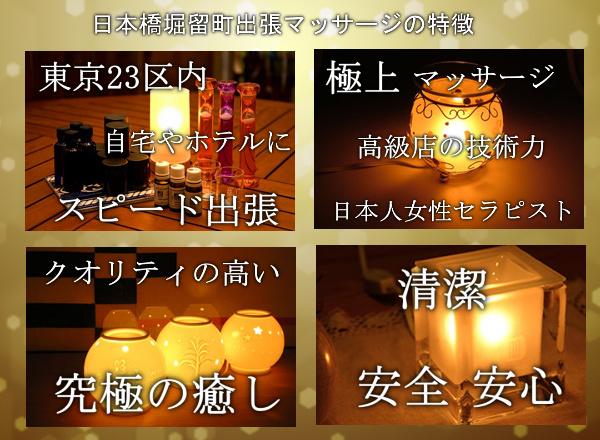 日本橋堀留町出張マッサージの特徴