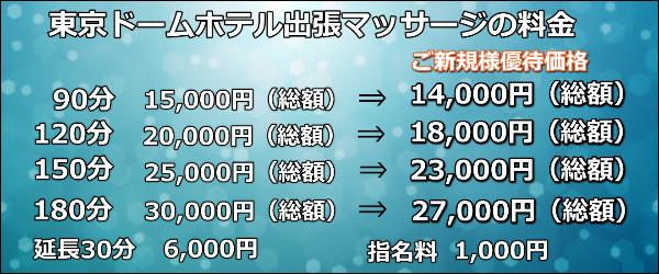 東京ドームホテル出張マッサージの料金