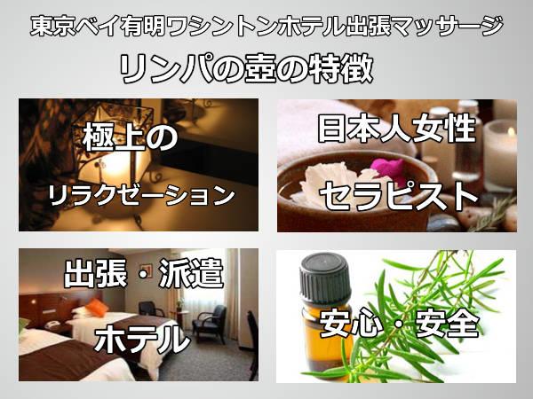 【東京ベイ有明ワシントンホテル】で出張マッサージの特徴