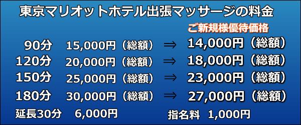 東京マリオットホテル出張マッサージの料金