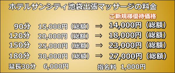 【東急ステイ水道橋】の出張マッサージの料金