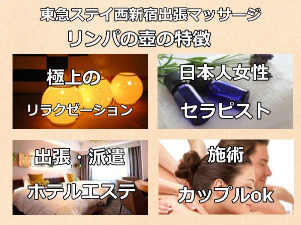 【東急ステイ西新宿】で出張マッサージの特徴