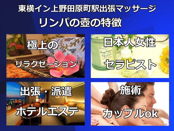 【東横イン上野田原町駅】で出張マッサージの特徴