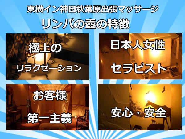 【東横イン神田秋葉原】で出張マッサージの特徴