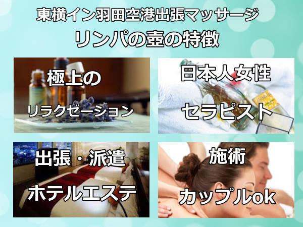 東横イン羽田空港出張マッサージの特徴