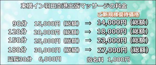東横イン羽田空港出張マッサージの料金