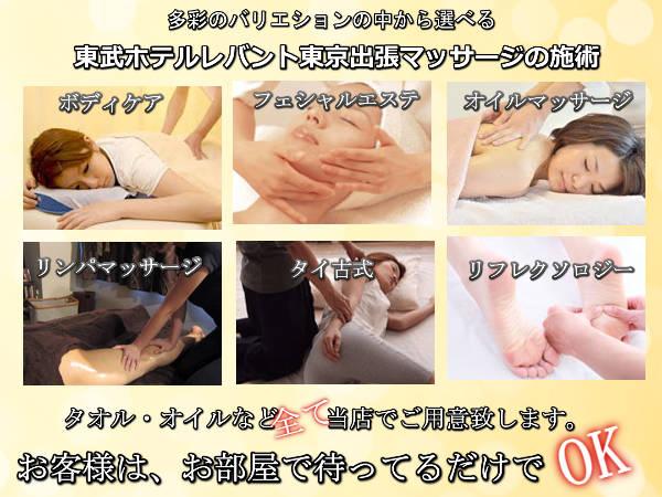 【東武ホテルレバント東京】での出張マッサージの施術