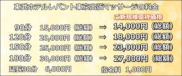 【東武ホテルレバント東京】での出張マッサージの料金