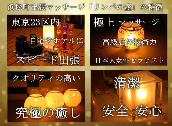 浜松町出張マッサージの特徴