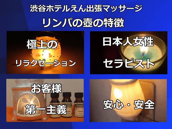 渋谷ホテルえん出張マッサージの特徴
