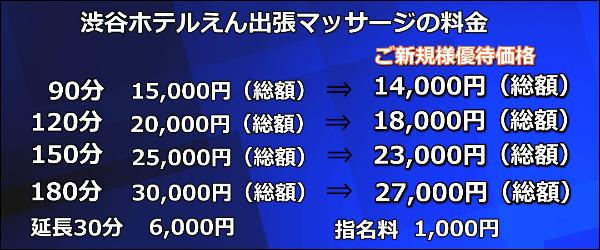 渋谷ホテルえん出張マッサージの料金