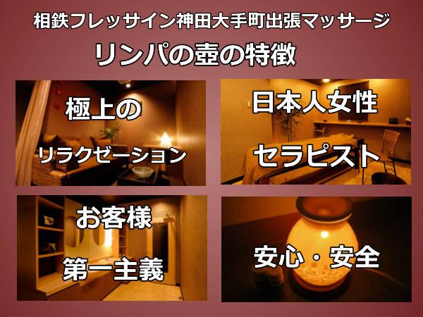 【相鉄フレッサイン神田大手町】で出張マッサージの特徴