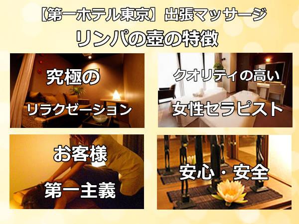 【第一ホテル東京】で出張マッサージの特徴