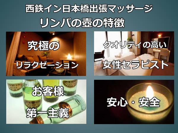 【西鉄イン日本橋】で出張マッサージの特徴