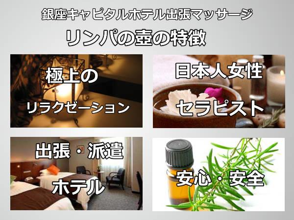 銀座キャピタルホテル出張マッサージの特徴