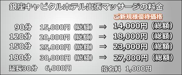 銀座キャピタルホテル出張マッサージの料金