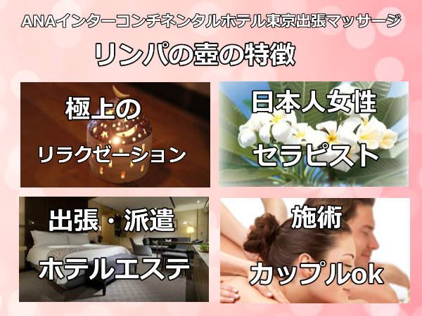 【ANAインターコンチネンタルホテル東京】で出張マッサージの特徴