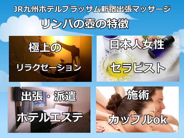 【JR九州ホテルブラッサム新宿】で出張マッサージの特徴