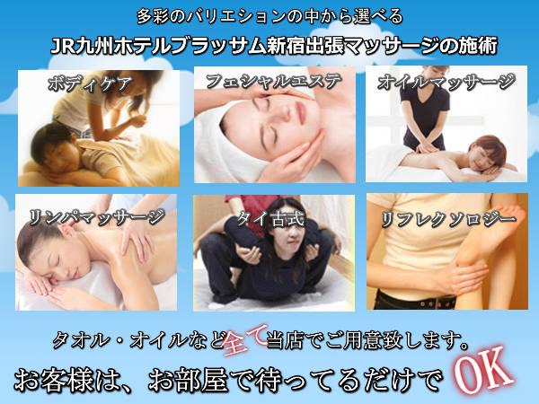 【JR九州ホテルブラッサム新宿】で出張マッサージの施術