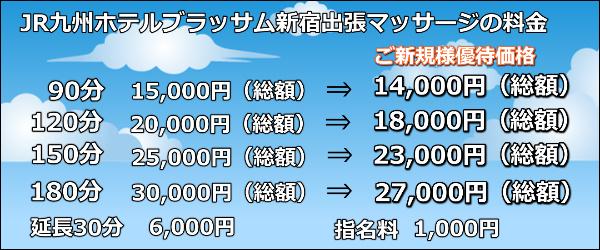 【JR九州ホテルブラッサム新宿】で出張マッサージの料金