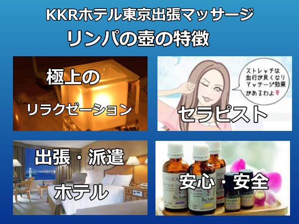 【KKRホテル東京】での出張マッサージの特徴