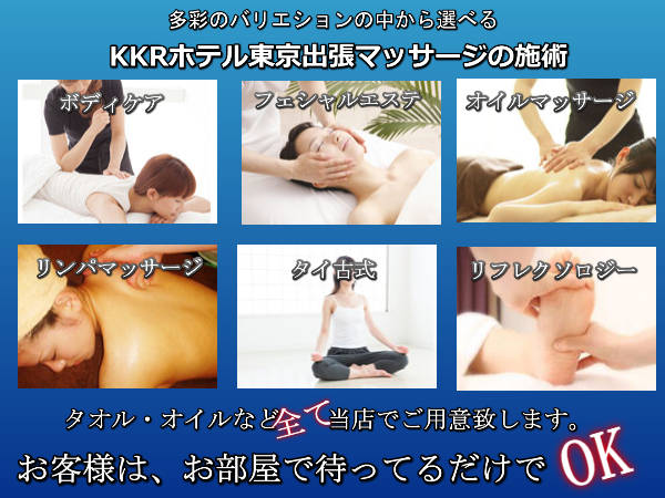 【KKRホテル東京】での出張マッサージの施術