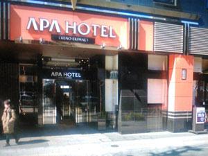 上野で出張マッサージを利用できるホテル「アパホテル〈上野駅北〉」