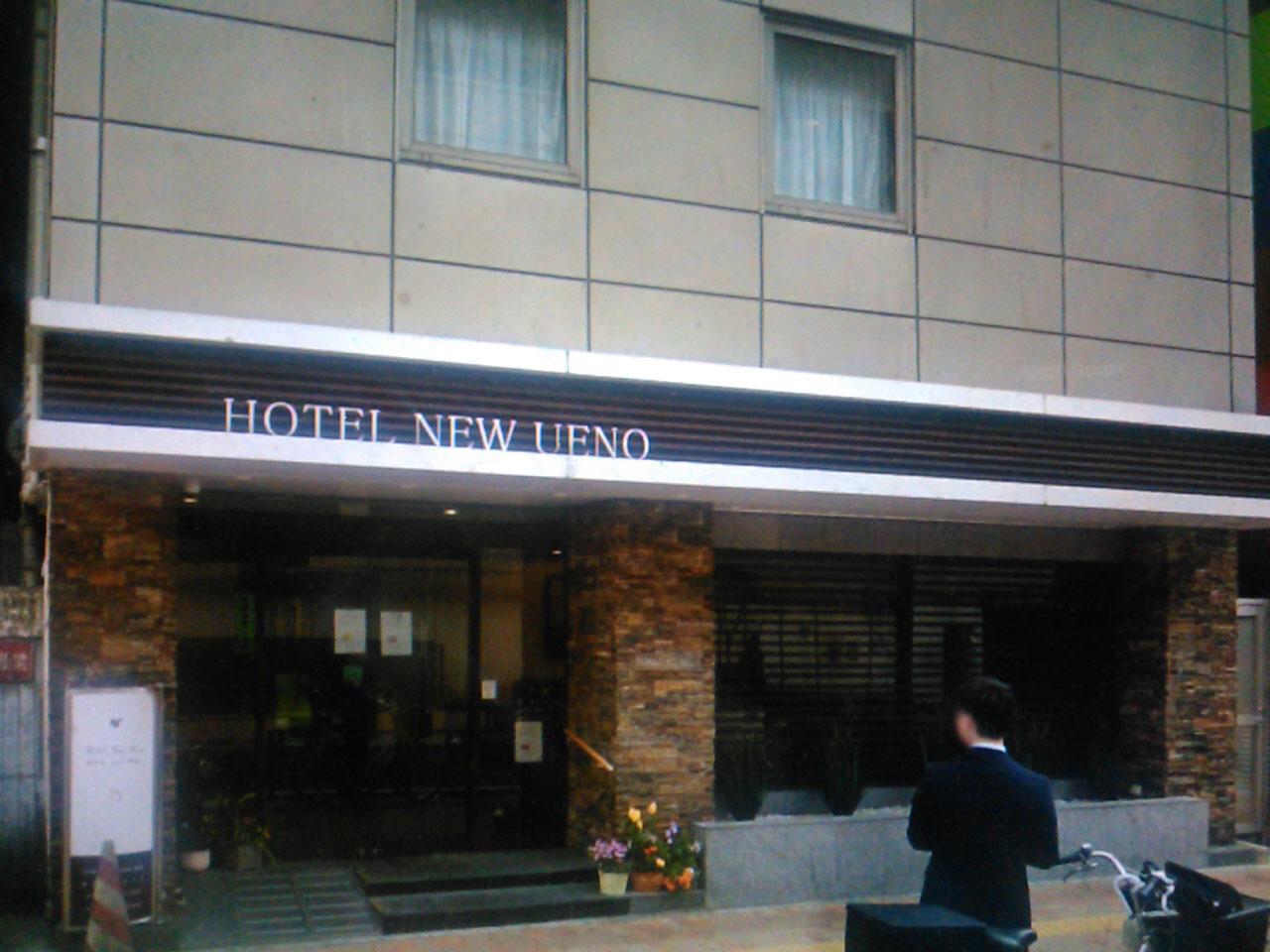上野で出張マッサージを利用できるホテル「ホテルニューウエノ」