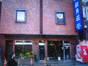 上野で出張マッサージを利用できるホテル「ホテル観月荘 上野」