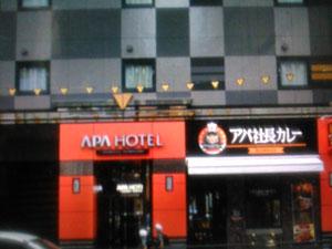 アパホテル飯田橋駅南