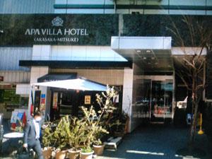 アパヴィラホテル赤坂見附