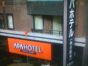 アパホテル神田駅東
